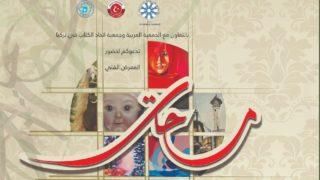 افتتاح جمعية الفنانين السوريين في إسطنبول