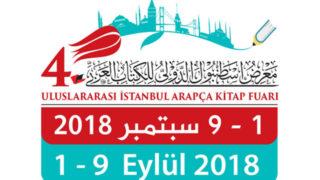 معرض الكتاب العربي في اسطنبول 2018